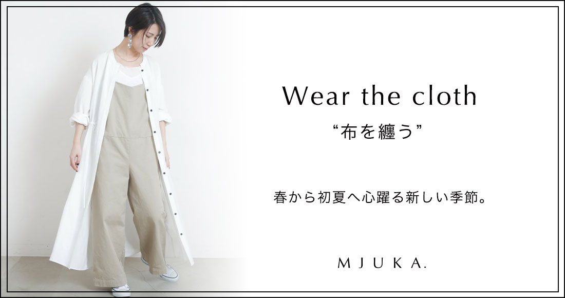 MJUKA. wear the cloth 布を纏う