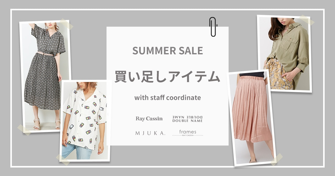 SUMMER SALE ITEM