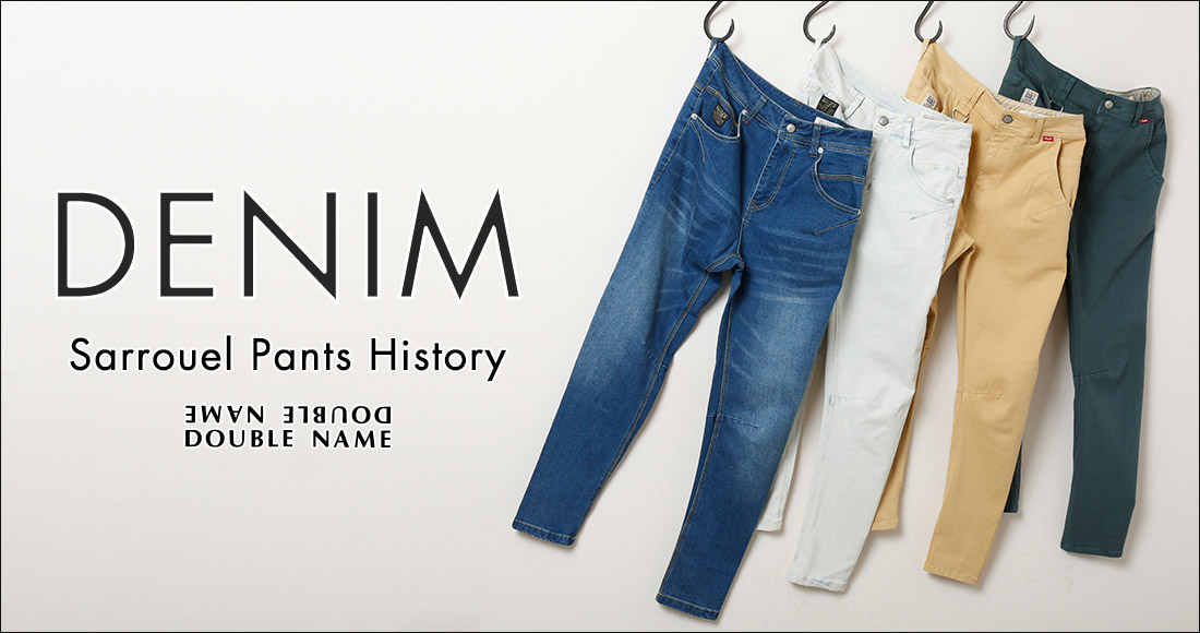 DENIM ~ SARROUEL PANTS HISTORY ~