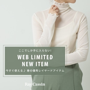 Ray Cassin WEB限定商品