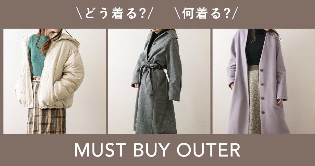どう着る?何着る? MUST BUY OUTER|Ray Cassin