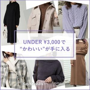 UNDER ¥ 3,000