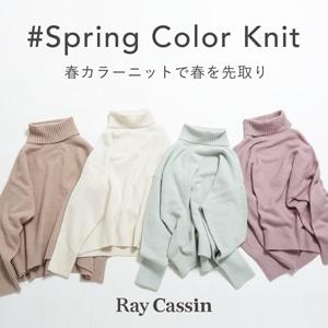 【Ray Cassin】春を先取り春カラーニット