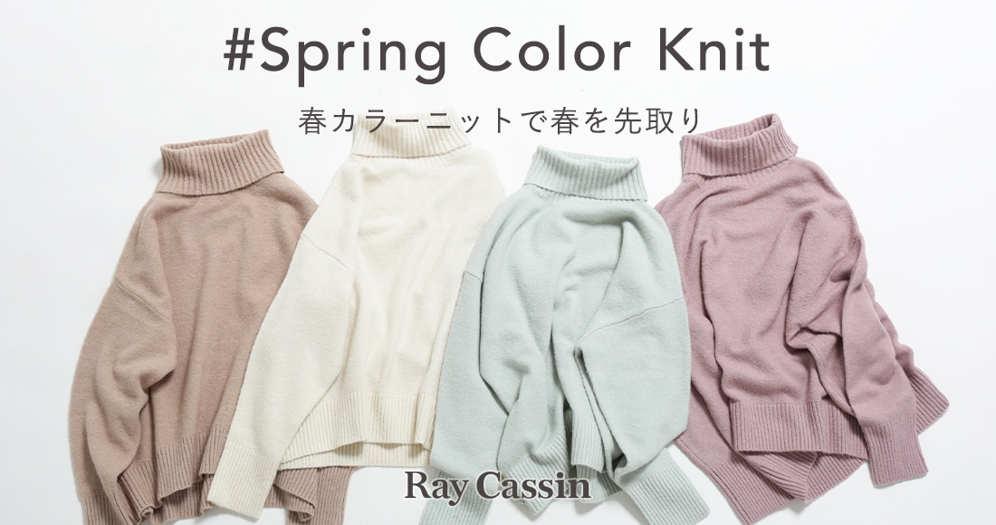 RayCassin Spring Color Knit