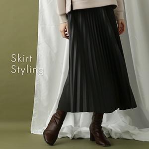 今季おすすめのスカート