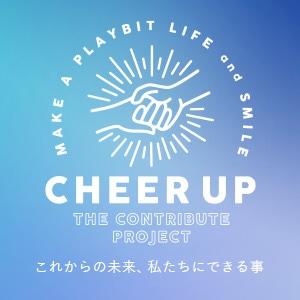CHEER UPプロジェクト
