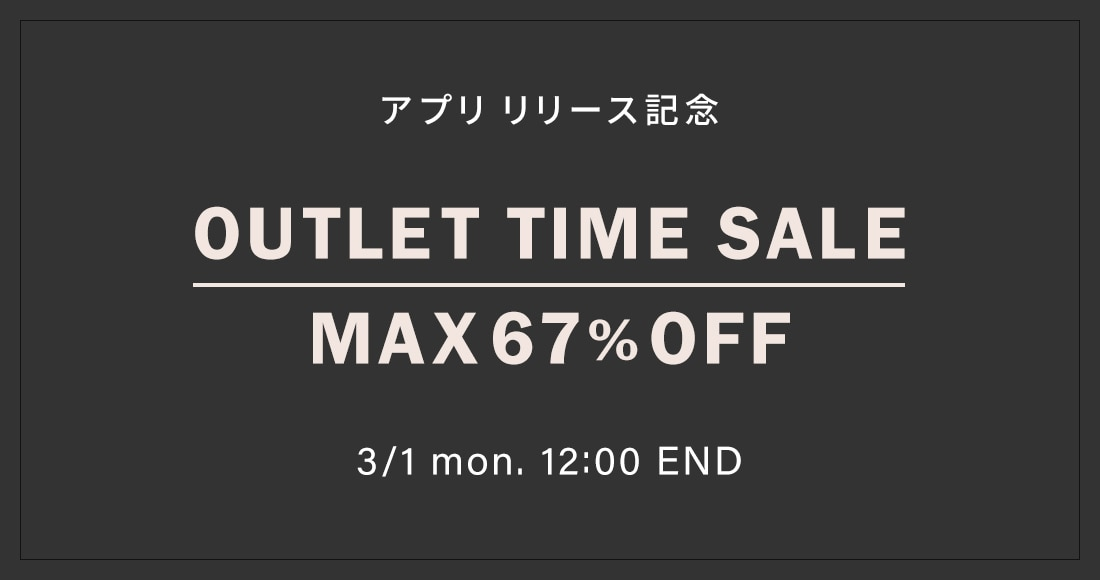OUTLET アプリ限定more10%OFF