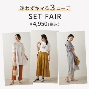 SET FAIR ¥4,950