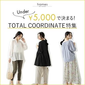 ¥5,000以下コーディネート