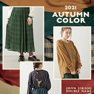 秋のトレンドカラー
